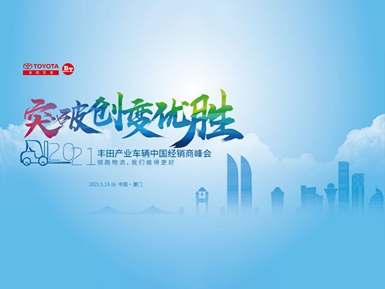 """""""突破,创变,优胜""""丰田产业车辆2021年年中全国经销商峰会圆满落幕"""