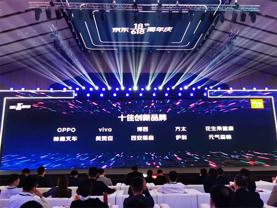 """林德荣膺""""2021京东618十大创新品牌""""奖 携手京东工业品打造B2M服务"""