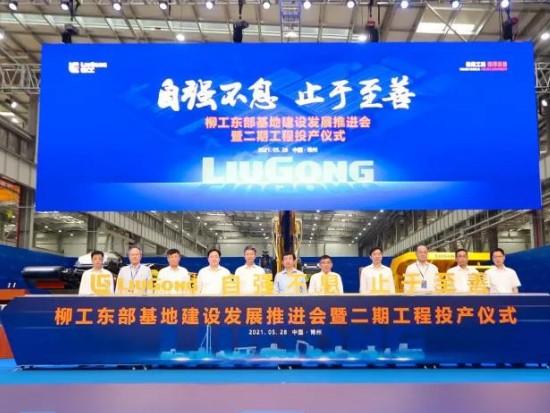 柳工东部基地建设发展推进会暨二期工程投产仪式及首台产品下线、528客户节举行