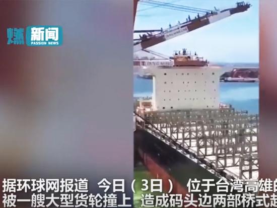 台湾高雄一货轮撞向码头 致起重机倒塌