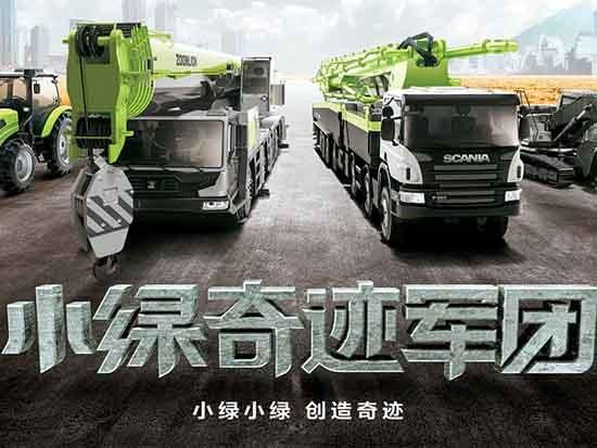 中联重科完成转让北京租赁公司81%的股权