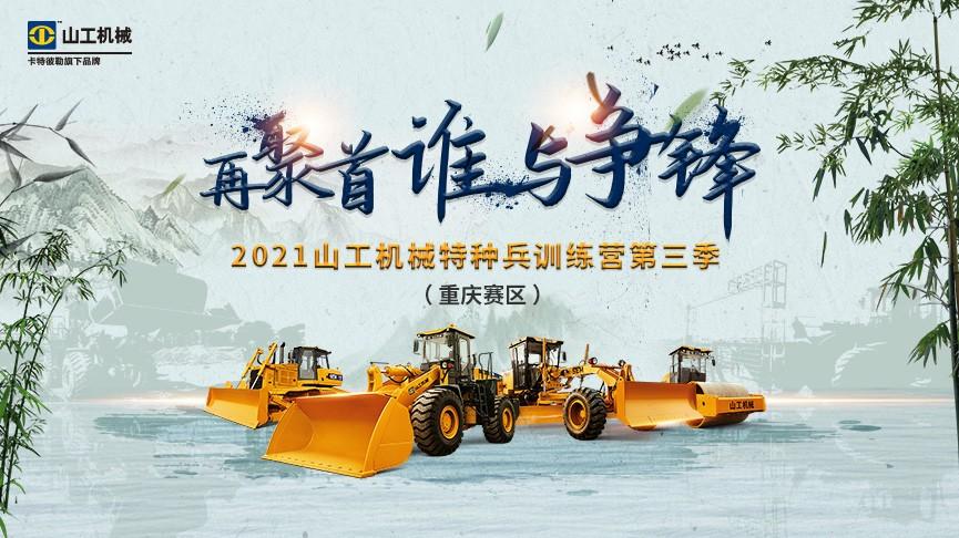 【铁臂直播】山工机械特种兵训练营第三季--重庆