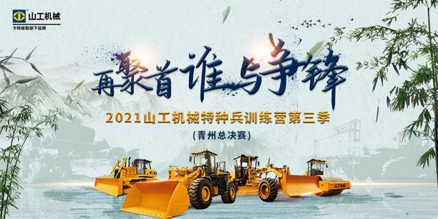 【铁臂直播】山工机械特种兵训练营第三季--青州总决赛