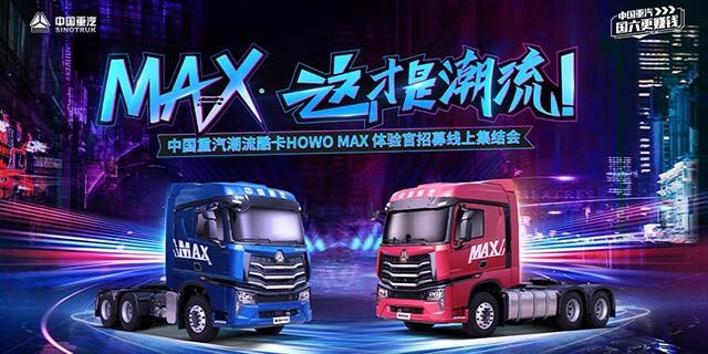 中國重汽潮流酷卡HOWO MAX體驗館招募線上集合