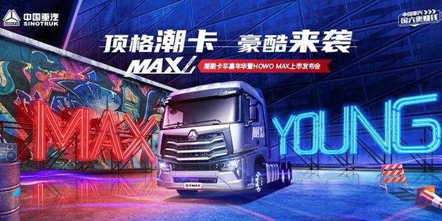 【铁臂直播】潮酷卡车嘉年华暨HOWO MAX上市发布会