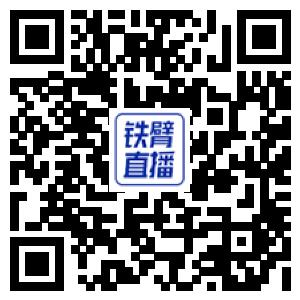 【铁臂直播】临工重机矿山挖掘机上市暨矿车全球销量第一发布会