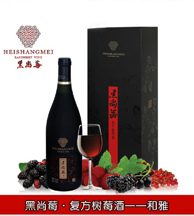 黑尚莓 复方树莓酒 - 和雅