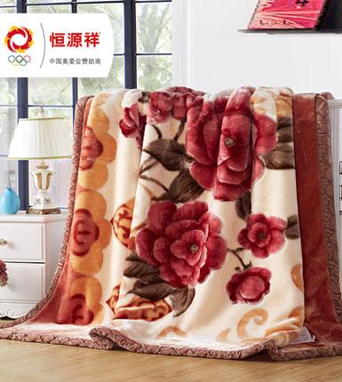 恒源祥 高级工艺毛毯(花开富贵)