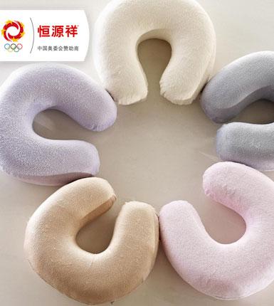 恒源祥 健康舒颈枕(U型)