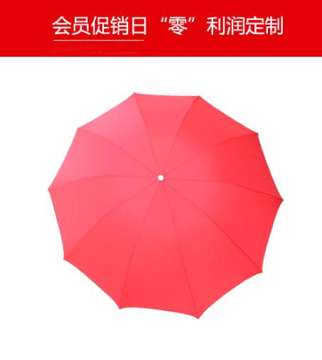 10骨三折包边雨伞 促销礼品 展会礼品