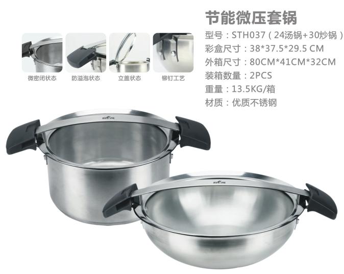 司顿节能微压套锅STH037