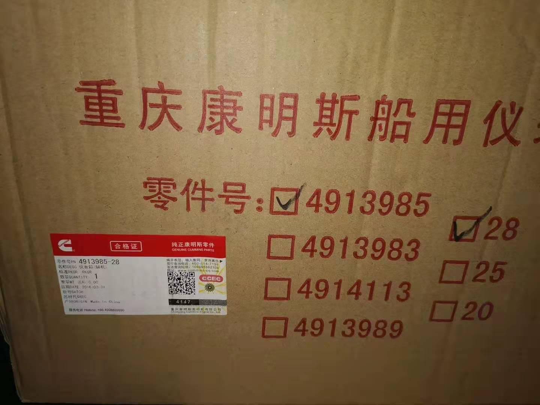 广州美康代理商QSK95仪表箱4914135现货供应中