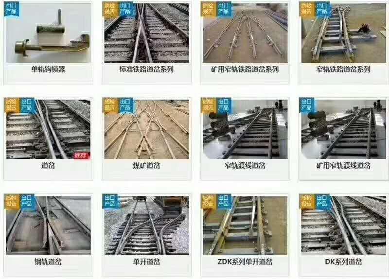 新式道岔 老式道岔 各种型号道岔 种类齐全质优价廉厂家