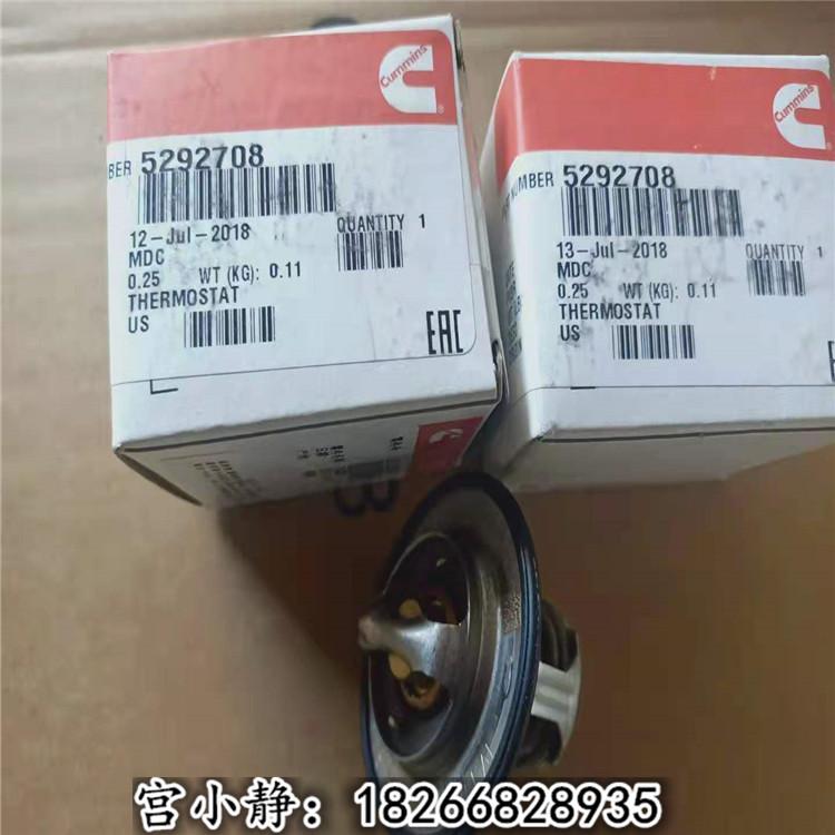 康明斯QSB4.5节温器5292708 中联重科电控发动机恒温器