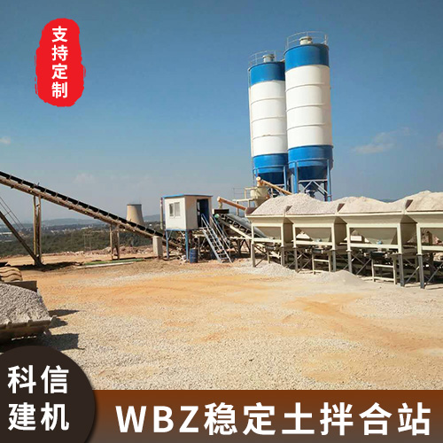 节能环保功能齐全的wbz型稳定土拌合站