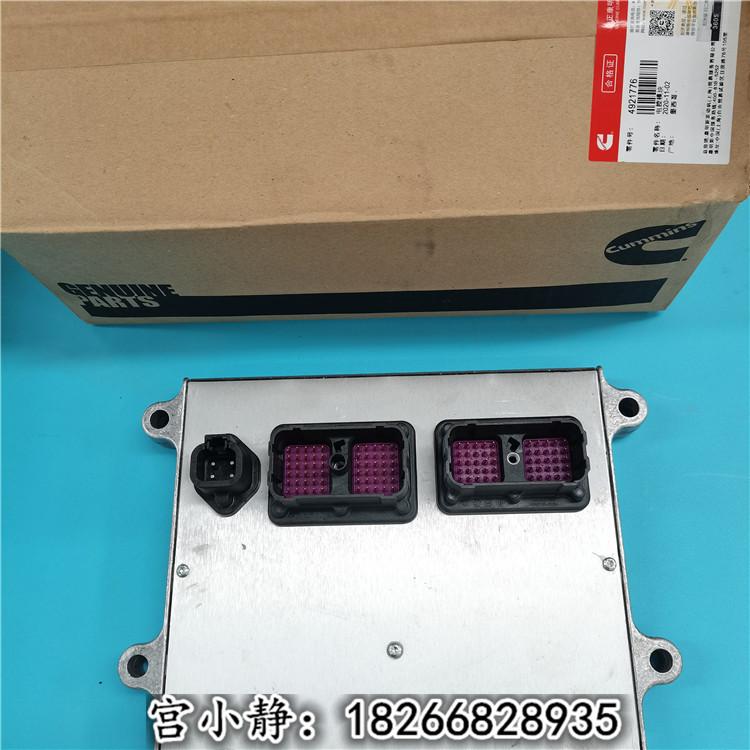 康明斯QSB6.7含程序电控模块4921776 徐工机械电脑版