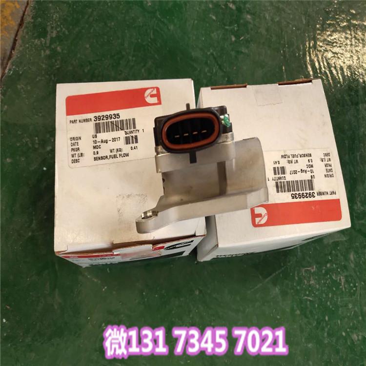 别拉斯75131配件经销商2894868燃油压力传感器青山区...