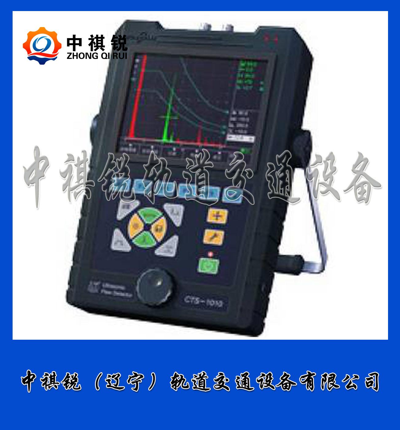 中祺锐出品|CTS-1010H型钢轨焊缝超声探伤仪_制造商_铁路养路机械|精品齐聚