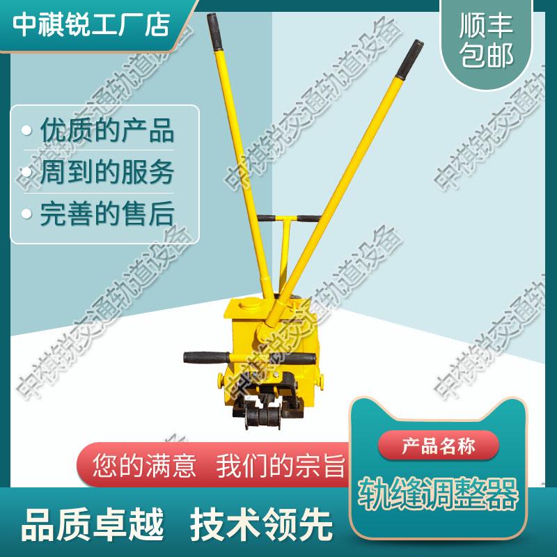 中祺锐|GFT-40A液压轨缝调整器_尖轨调整器_铁路养路设备|小型工程机械
