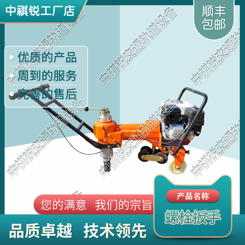 中祺锐出品|JB-M24棘轮扳手_螺栓扳手_铁路工务器材|机型号全