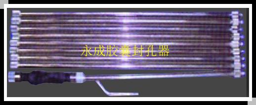 鹤壁永成是胶囊封孔器生产厂家