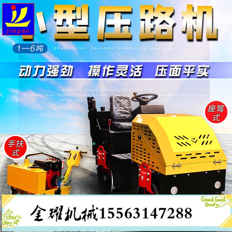 2吨压路机价格 双钢轮压路机 手扶式小型压路机