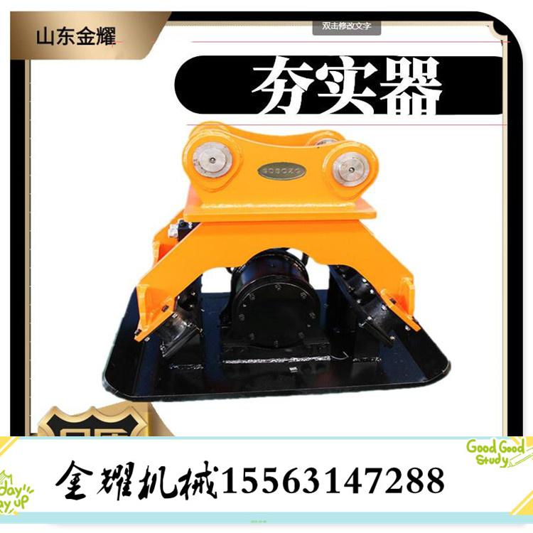 厂家直售设备液压夯实器价格优惠