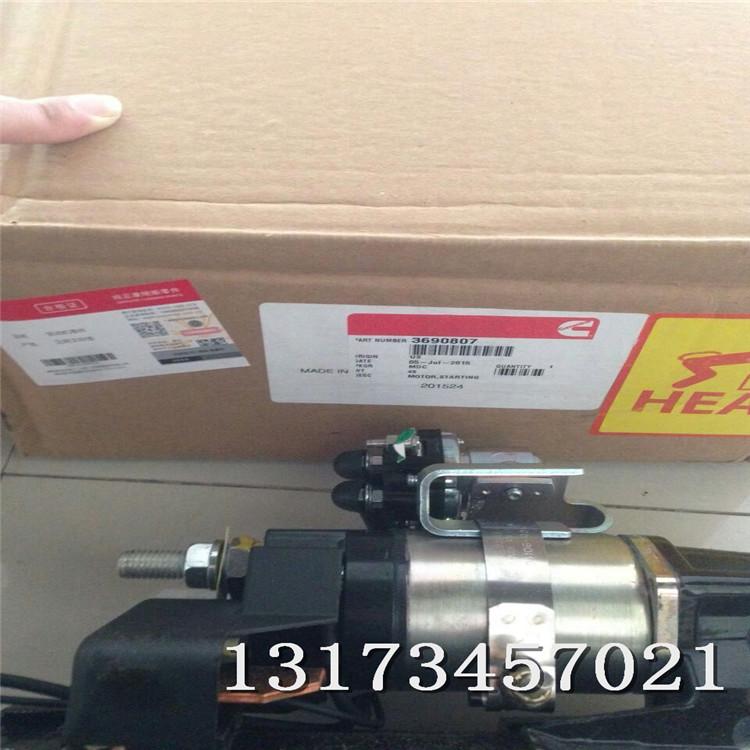 莲湖区汽配城3425355起动马达QSK78-G6起动继电器...