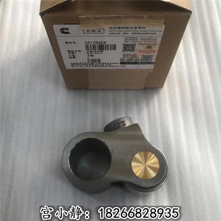 康明斯M11凸轮从动杆3417645X 重型汽车喷油器从动件