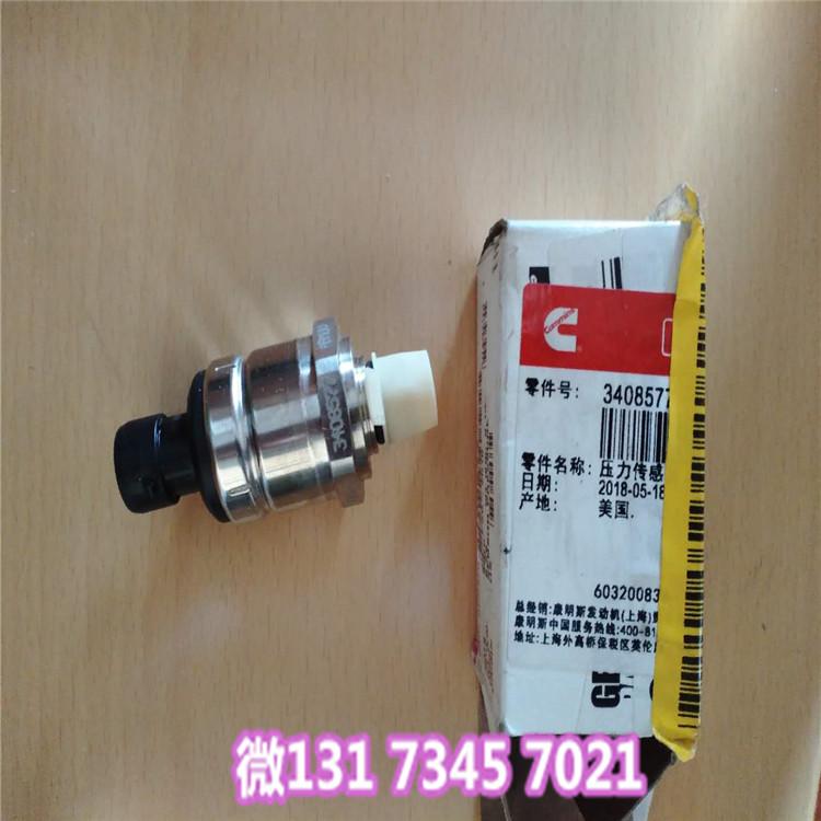 江苏发电设备QSK38-G5压力开关4927363美康预润滑马达