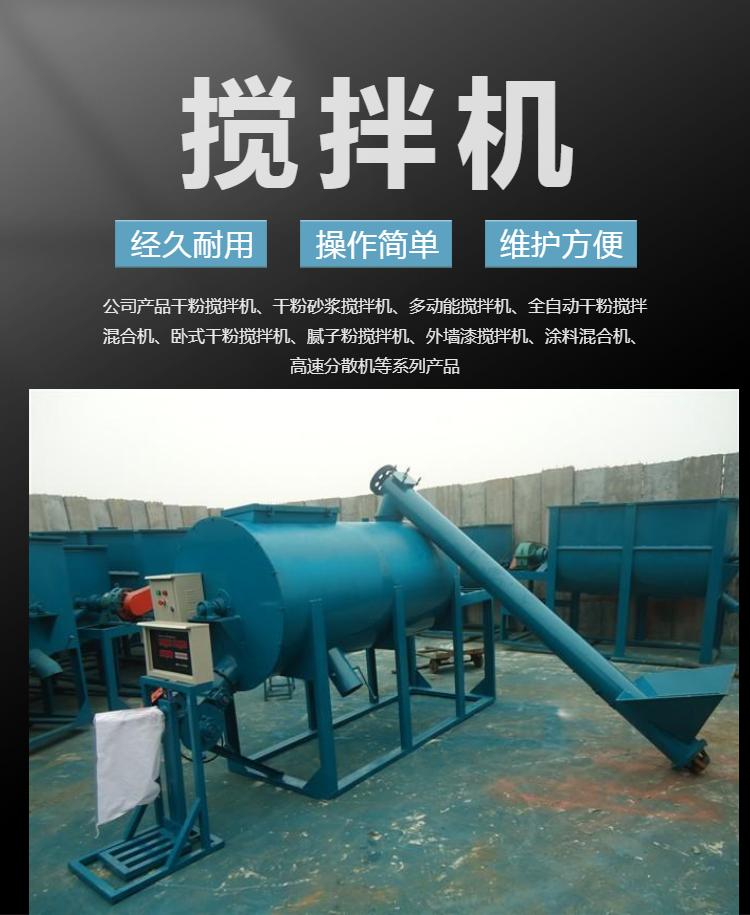 河北邢台(混凝土)干粉混合搅拌机