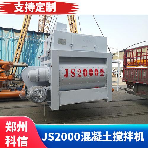 js2000型混凝土搅拌机