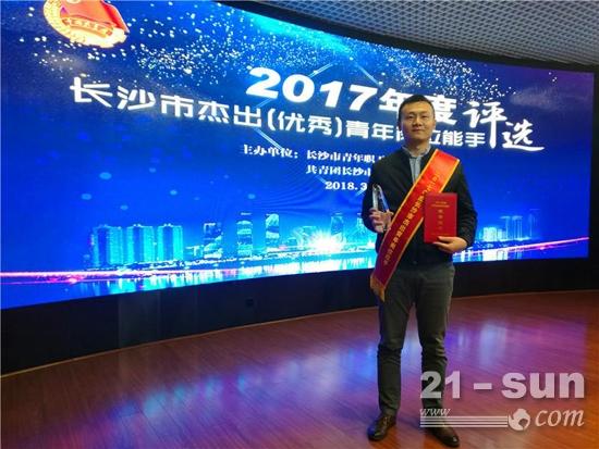 山河智能朱振新荣获长沙市2017年度杰出青年岗位能手
