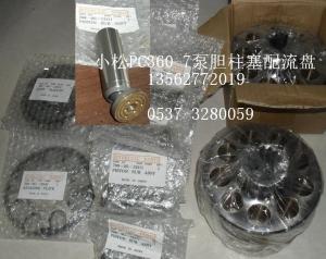 小松配件液压件:小松PC360-7液压件