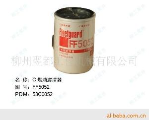 柳工配件柴油滤芯FF5052柴油滤芯FF5052