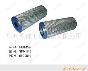 柳工配件回油滤芯SFM-516