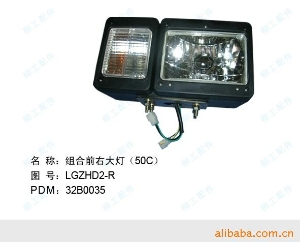 柳工配件 组合式前大灯右LGZHD2-R;32B0035