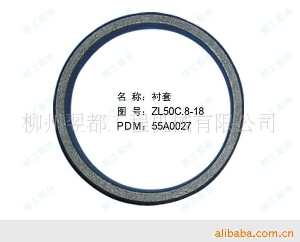 柳工配件衬套ZL50C.8-18