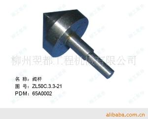 柳工配件阀杆ZL50C.3.3-21