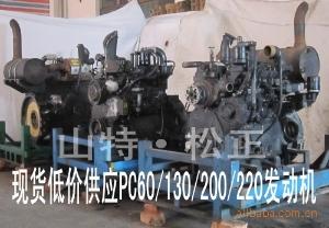 现货PC220-7发动机总成 山特·松正 小松配件