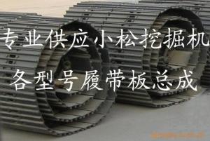 底盘件 小松配件 小松挖掘机配件 工程机械配件