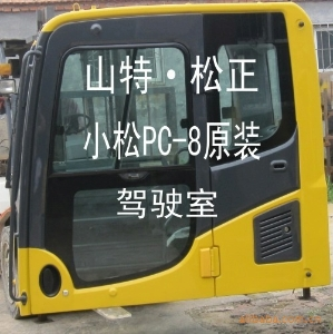 小松挖掘机配件PC200-8驾驶室总成 山特松正专业小松配件...