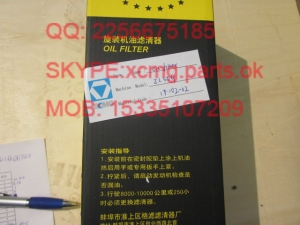 徐州现货徐工ZL50G装载机配件机油滤芯17-002-02 QQ2256675185