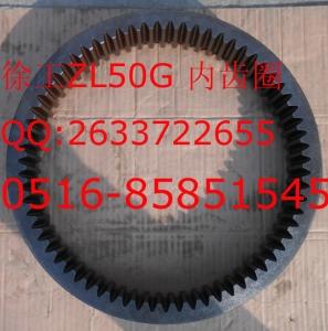 徐工装载机配件 ZL50G 内齿圈 QQ:2633722655