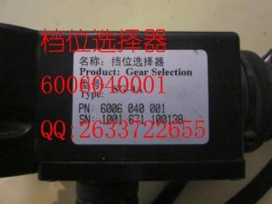 徐工装载机配件 档位选择器 6006040001  QQ:2633722655