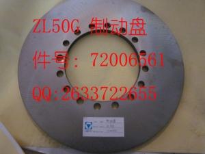 徐工装载机配件ZL50G 制动盘 72006561   QQ:2633722655