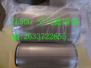 徐工装载机配件 ZL50G 空气滤清器  QQ:2633722655
