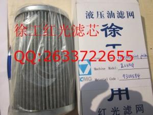 徐工装载机配件 红光滤芯  QQ:2633722655