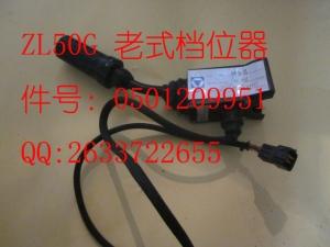 徐工装载机配件 ZL50G 老式档位器 0501209951  QQ:2633722655