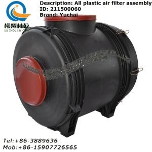 全塑空滤总成 玉柴滤芯 211500060 玉柴 空气滤芯 原厂正货 滤芯